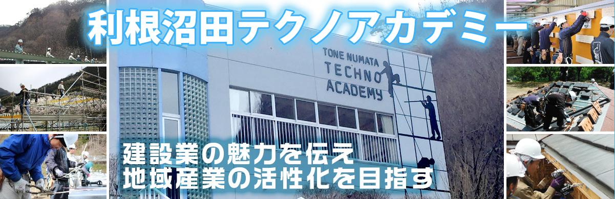 利根沼田テクノアカデミー