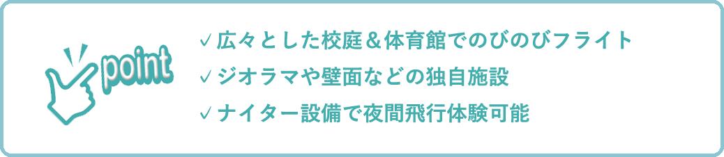 ドローン技能訓練校 施設紹介